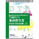 アテイン 誰でもわかるDTPデザインプロ養成コース 本の作り方 Adobe InDesign編 上巻 ATTE-623