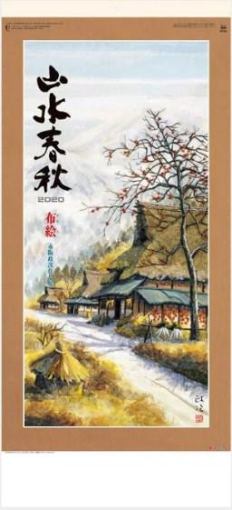 カレンダー 2020 布絵山水春秋 永坂政次作品集 令和2年