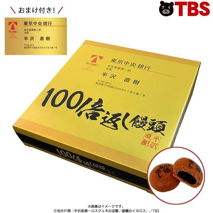半沢直樹 / 100倍返し 饅頭 ( 東京中央銀行ver. )/ おまけステッカー付き 【TBSショッピング】