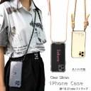 iphoneケース 【名入れ対応】 クロスボディー 肩掛け 肩紐 携帯ストラップ 首掛け ショルダー ……