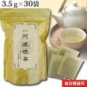 厳選小川生薬 古来阿波晩茶 国産(徳島産) 3.5g×30袋 無漂白ティーバッグ