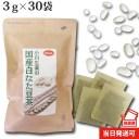 【ポスト投函便送料無料】 厳選小川生薬 国産白なた豆茶(豆のみ100%使用) 国産 3g×30袋 無漂白ティーバッグ