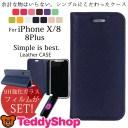 【強化ガラスフィルム付き】iPhone X ケース iPhone8ケース iPhone8Plusケース iPhone7ケース iPhone7 Plus iPhone6s iPhone6 iPhone S..