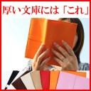 ブックカバー アイテム口コミ第7位