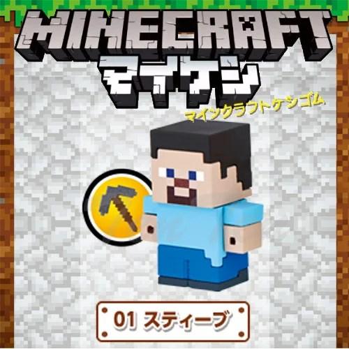 マインクラフト ケシゴム キャラボックス01 スティーブ 【即納品】 マイケシ Minecraft 消しゴム 文具 【コンビニ受取対応商品】