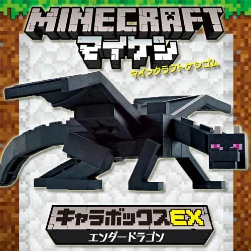 マインクラフト ケシゴム キャラボックスEX エンダードラゴン 【11月予約】 Minecraft マイケシ 消しゴム 文具