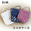 スマホケース 和柄 3種類 内ポケット付き 持ち手付き 布製 ポーチ 小物入れ 日本製 和雑貨 お……