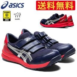 【予約注文】 【限定カラー】アシックス 安全靴 CP202