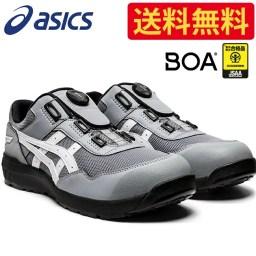 【予約注文】 アシックス 安全靴 最新モデル BOA CP2