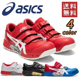 【予約注文】 アシックス 安全靴 最新モデル CP305 A