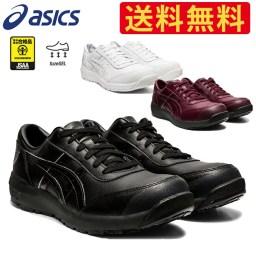 【予約注文】 アシックス 安全靴 最新モデル CP700 【