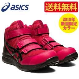 アシックス asics 安全靴 2019年 限定カラー ウィ