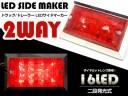 LED サイドマーカー 24V 角型 16LED クリアレンズ ウインカー連動 レッド 2個 【トラック 24V LEDサイドマーカー バスマーカー ウィン..