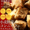 蒲屋忠兵衛商店 ZEROマンナンラスク胚芽プラス|74278:スイーツ・お菓子