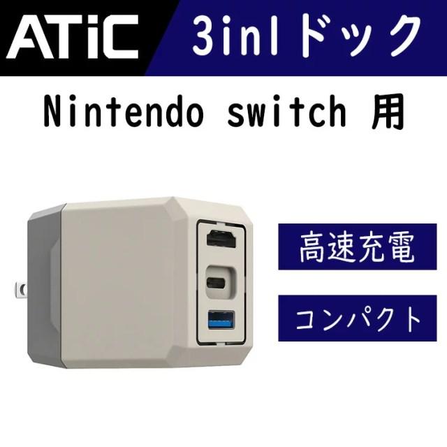 令和最新版 Nintendo switch ACアダプター ATiC Switchドック アダプター HDMI変換 充電 AC充電器 3in1 HDMI/Type-C/USB 3.0 1920*1080@60fpsサポート 1.5m充電ケーブル付き ジョイコン/プロコン接続 多機能 過電流保護 放熱保護 持ち運び便利