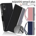 AQUOS sense3 plus SHV46 ( サウンド ) / SH-RM11 / SoftBank シンプル 手帳型 レザーケース ……