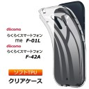 【100円OFFクーポン対象】らくらくスマートフォン me F-01L / F-42A ソフトケース カバー TPU ……