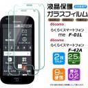 【安心の2枚セット】【AGC日本製ガラス】 らくらくスマートフォン me F-01L / F-42A ガラスフ……