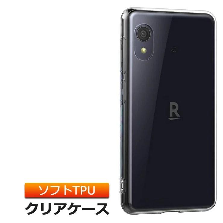 Rakuten Mini ソフトケース カバー TPU クリア ケース 透明 ストラップホール 無地 シンプル Rakuten Mobil...