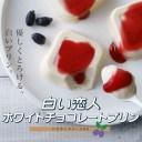 白い恋人 ホワイト チョコレートプリン 3個入 石屋製菓 北海道 お土産 ホワイト チョコ ハスカップ ソース ビタミンC カルシウム 鉄分 ギフト プレゼント お取り寄せ バレンタイン ホワイトデー