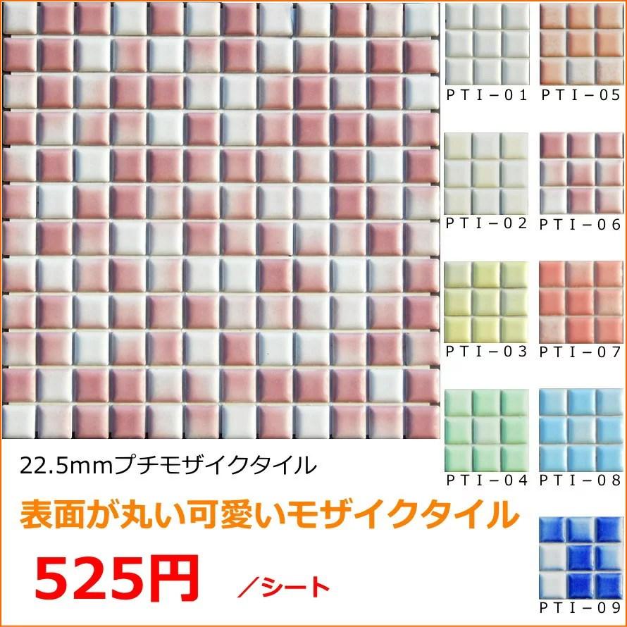 プチモザイクタイル シート(144粒)販売。窯変ミックス。ミックスデザインタイル対応、おしゃれ...