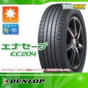 サマータイヤ 185/55R15 82V ダンロップ エナセーブ EC204 DUNLOP ENASAVE EC204