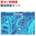 覚せい剤検査 (男女共通) さくら検査研究所 薬物検査 送料無料 STD