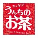 (あす楽)うんちのお茶【 1箱 】 (ダイエットサポートハーブティー)