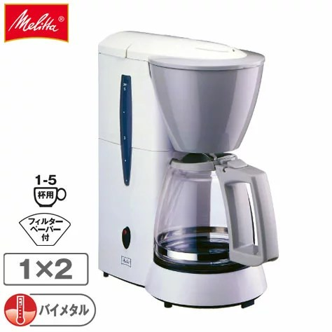 【在庫限り】【送料無料】メリタコーヒーメーカー5杯用 JCM-511 ホワイト