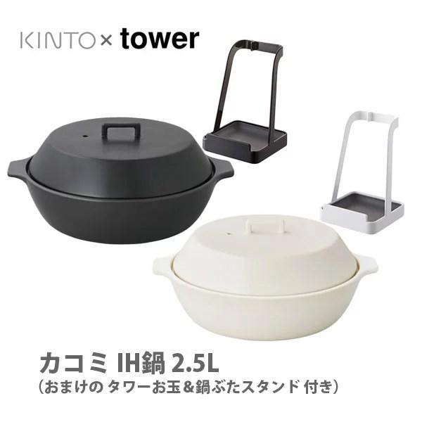 ●∞【▼白 鍋のみ】【おまけ付】 KINTO キントー KAKOMI カコミ IH土鍋 2.5L 3