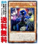 【中古】ファイヤークラッカー (Normal/MACR-JP035)3_炎4