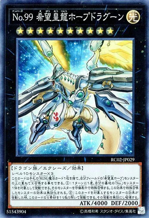 No.99 希望皇龍ホープドラグーン (遊戯王)(スーパーレア)(レアリティコレクション 20th)