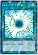 遊戯王 シンクロ・クラッカー SPHR-JP013 ノーマルパラレル 【ランクA】 【中古】