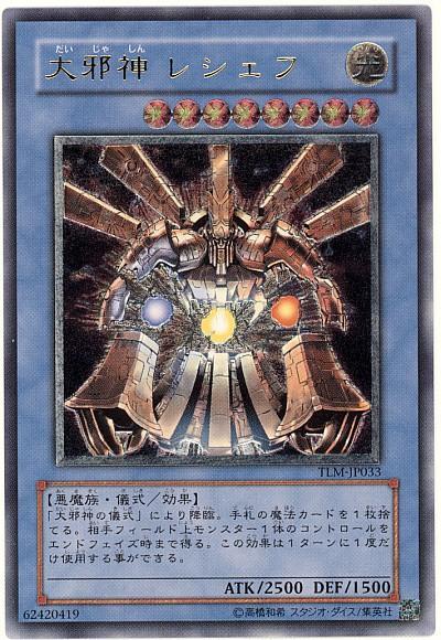 【楽天市場】遊戯王 大邪神レシェフ TLM-JP033 アルティメット ...