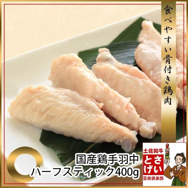 骨付きのウマさ!手羽中ハーフスティック 400g鳥肉 鶏肉 とり肉 トリ肉焼肉 からあげ オツ...