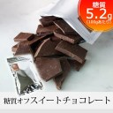 【糖質制限 チョコレート】糖質90%オフ スイートチョコレート (お徳用割れチョコ400g入り 2袋)糖質制限ダイエット 糖類不使用 糖質オフ..