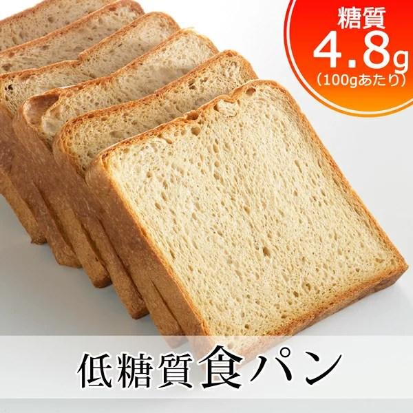 【低糖質 パン 糖質制限 パン】低糖質食パン4斤セット (1