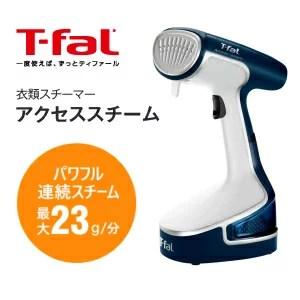 【送料無料】T-fal 衣類スチーマー アクセススチーム ハ
