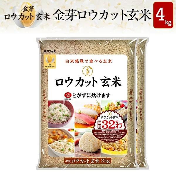 白米感覚で食べる玄米金芽ロウカット玄米4kg【2kg×2袋・送料込】【30年産】※BG無洗米・免疫ビ
