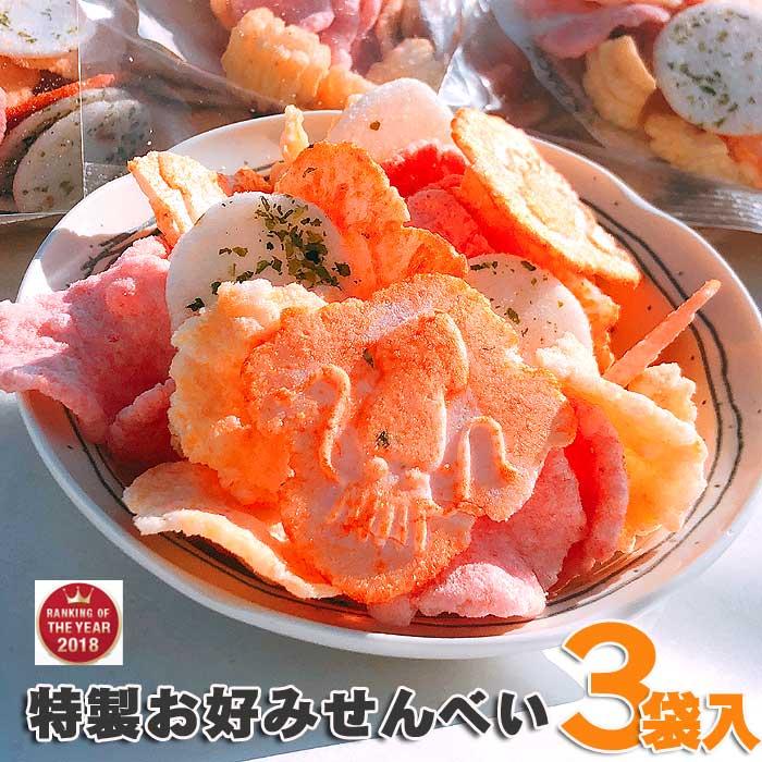 えびせんべい 福袋 3袋 セット 【宅配便】送料無料 あす楽 北海道・沖縄は送料追加 2セットで1袋、3セットで2袋のおまけがもらえます♪