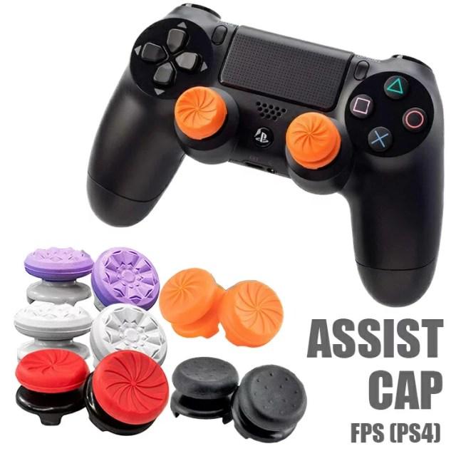 PS4コントローラー用 カバー アシストキャップ FPSゲーム フリーク 可動域アップ 二個入り FPSアシストキャップ fpsフリーク プレステ4