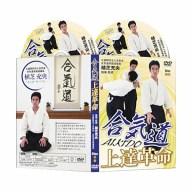 合気道上達革命【合気道本部道場長 植芝充央監修】