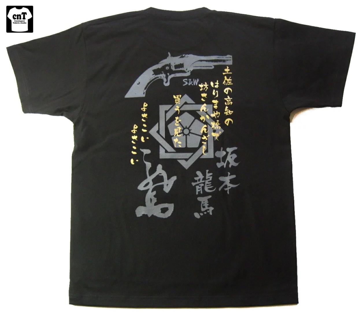 2015侍・和柄・幕末攘夷維新志士Tシャツ■坂本龍馬■【半そで】【大河】【維新】