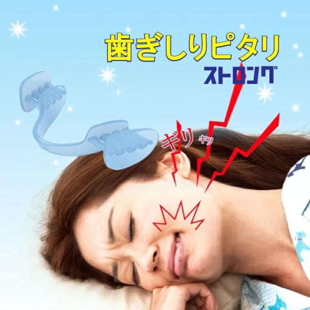 【歯ぎしり】 歯ぎしりピタリ ストロング | 無意識にやってしまう睡眠中の『ギリギリ』『ガリガリ』をしっかり防止!【歯ぎ