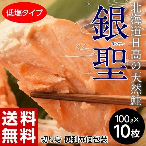 ≪送料無料≫北海道日高産 大型で美しい天然鮭 『銀聖』 1切