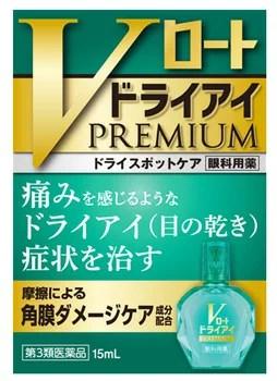 【第3類医薬品】ロート製薬 Vロートドライアイプレミアム (15mL) 目薬 ドライスポットケア