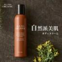ボディクリーム 保湿 オルナ オーガニック 顔 かかと 全身 乾燥肌「 合成着色料 合成香料 無添加 」保湿クリーム 200g ALLNA ORGANIC