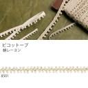 ピコットブレード 麻・レーヨン 生成 巾約6mm 30m巻  つくる楽しみ