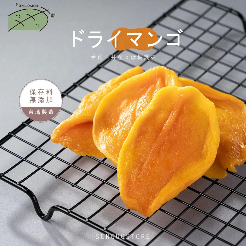 【台湾直送】ドライマンゴ アーウィン ドライフルーツ チップス 乾燥 ヘルシー 100%天然 スナック ジュー...