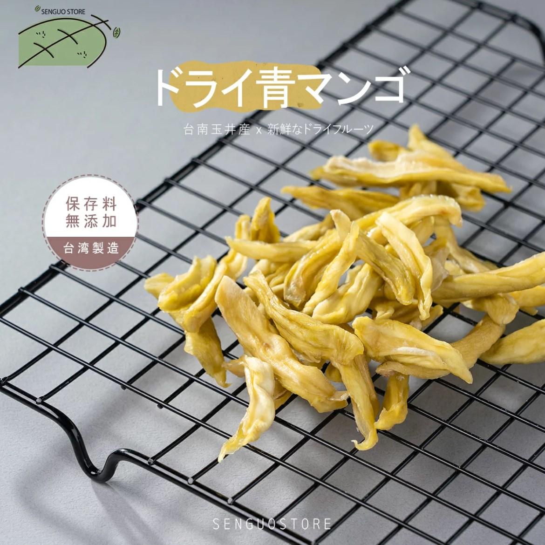 Senguo ドライ青マンゴ 200g ドライフルーツ チップス 乾燥 ヘルシー 100%天然 スナック ジューシー【seng...